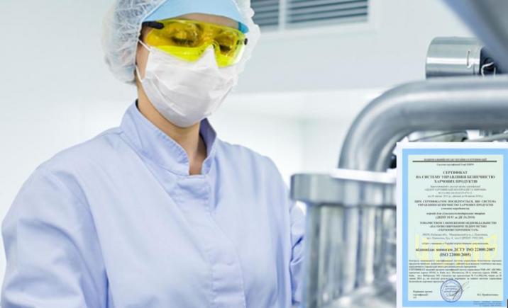 Отримання сертифікату HACCP ISO - 22000: 2005