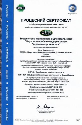 Отримано міжнародний сертифікат якості GMP+